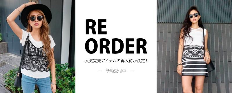 Re-Orderバナー更新