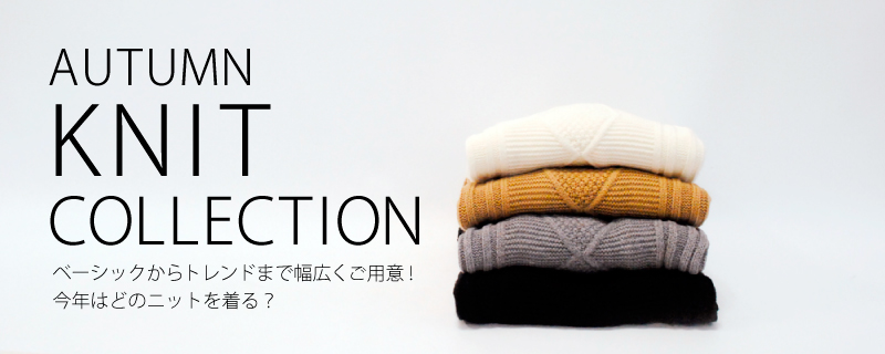Knit collection2弾